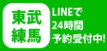 練馬line