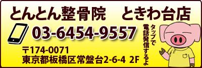 ときわ台店に電話する 03-6454-9557