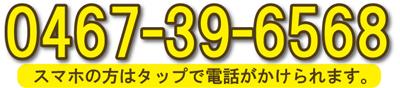 とんとん鎌倉大船店に電話する 0467-39-6568