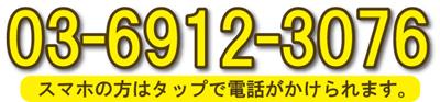 とんとん東武練馬店に電話する 03-6912-3076